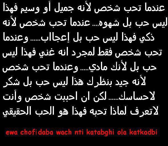 chof wa9ra orakaz ma3na alhob